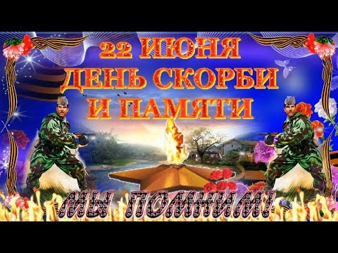 22 ИЮНЯ ДЕНЬ СКОРБИ И ПАМЯТИ! 22 июня ровно в 4 часа! Первый день войны!! МЫ ПОМНИМ!