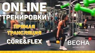 "Фитнес-клуб ""Весна"" - Online-тренировки - Core&Flex"