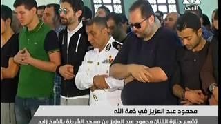 بالفيديو.. بكاء كريم محمود عبد العزيز في صلاة الجنازة على والده