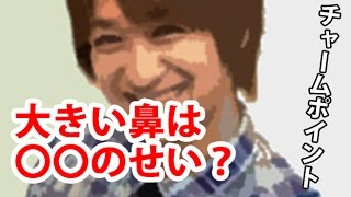【Kis-My-Ft2】宮田俊哉、チャームポイントの鼻が大きいのは〇〇のせい!...