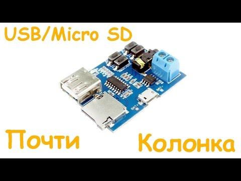 USB / Micro SD колонка за 1$, почти
