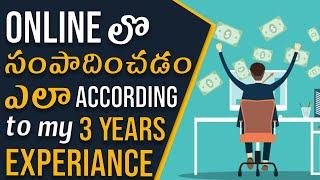 MAKE MONEY IN ONLINE In Telugu: My Experience On Making Money In Online In Telugu