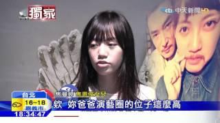 20151226中天新聞 遺傳好基因! 焦恩俊靚女進軍演藝圈
