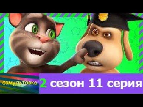 Говорящий Том и друзья 2 сезон 11 серия на русском (фанатская озвучка)