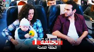 العشق مجددا الحلقة 1 كاملة  Aşk Yeniden