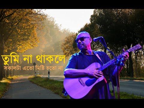Tumi Na Thakle Anjan Dutta