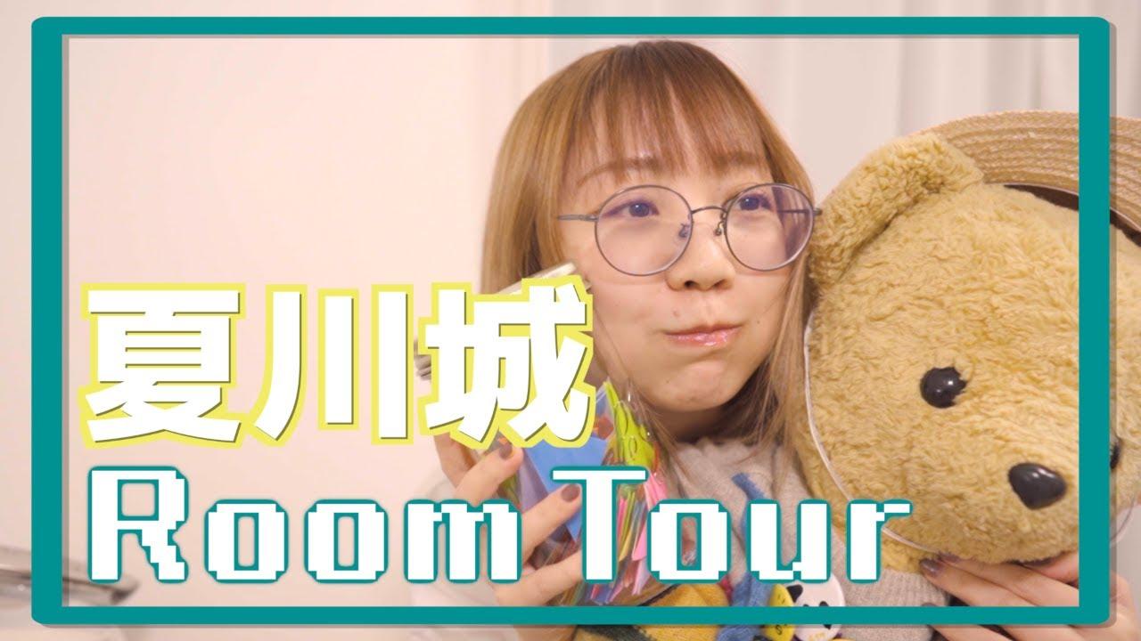 【大好きな】夏川城ルームツアー【我が城】