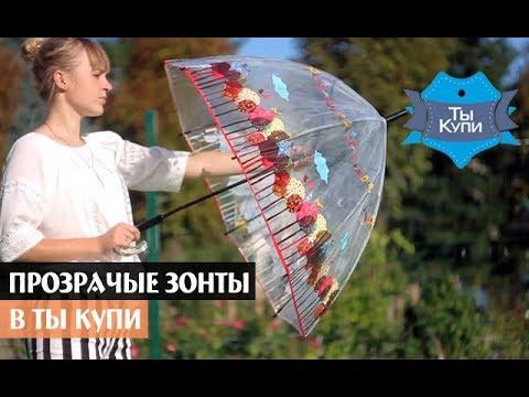 Зонты Прозрачные Фото