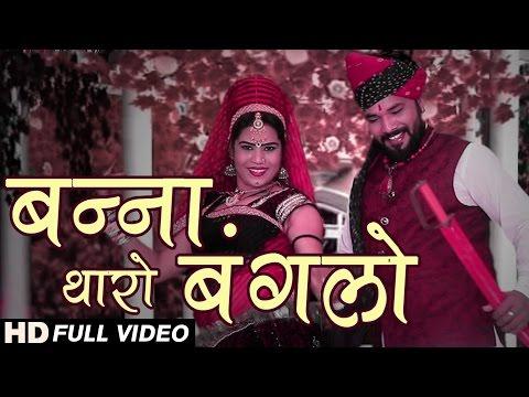 SUPERHIT Marwadi Vivah Dance Song - Banna Tharo Banglo   बन्ना थारो बंगलो   MUKESH GURJAR