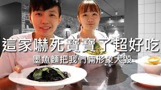 [chu吃] 吃個墨魚麵整個形象大毀,創意麵!