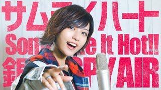 今回は銀魂(gintama)の主題歌のSPYAIR / サムライハート(Some Like It H...