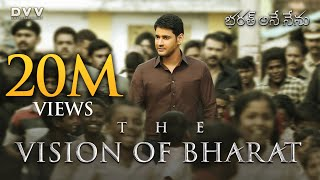 The Vision of Bharat | Mahesh Babu | Siva Korat...