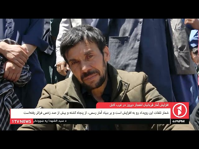 Afghanistan Dari News 09.05.2021 خبرهای شامگاهی افغانستان