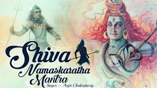 POWERFUL SHIVA NAMASKARATHA MANTRA | VERY BEAUTIFUL SONG - POPULAR SHIVA MAHA MANTRA ( FULL SONG )