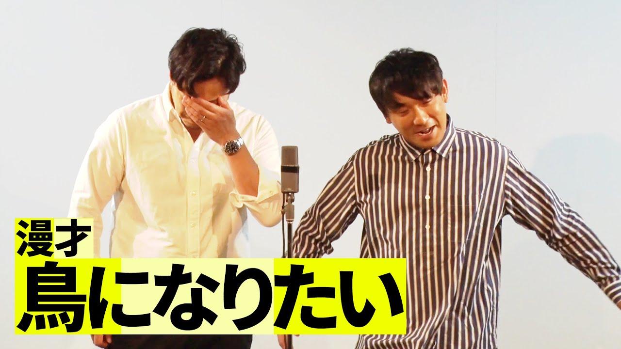 【新作漫才】鳥になりたい(アルコ&ピース)