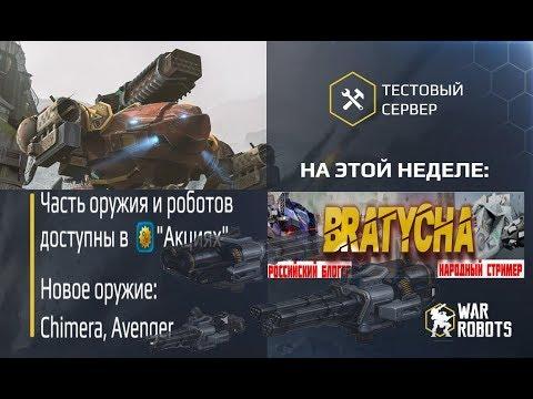 War Robots Пять ФУР и Пулеметы Avanger с Bratycha