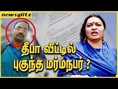 தீபா வீட்டில் புகுந்த மர்ம நபரால் பரபரப்பு : Fake Income Tax Officer @Deepa Home | Madhavan
