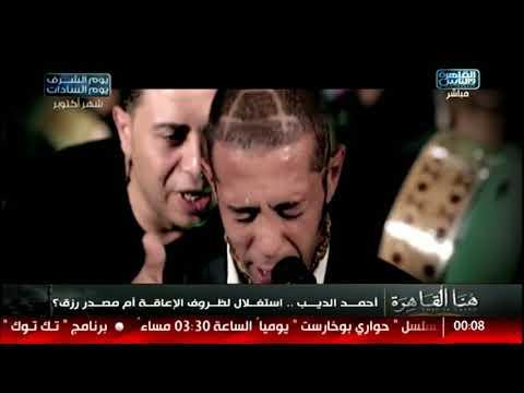هنا القاهرة   أحمد الديب .. إستغلال لظروف الإعاقة أم مصدر رزق