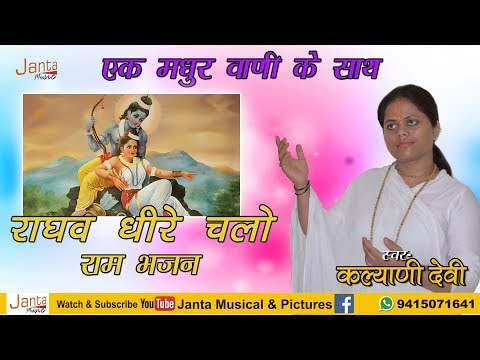 राम-भजन-राघव-धीरे-चलो,-singer---kalyani-devi-by---jmp