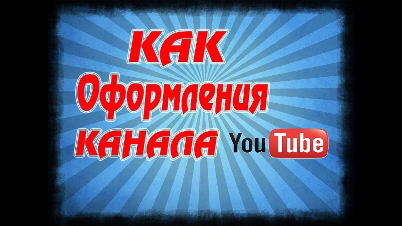 Как сделать оформление канала youtube без программ фото 255