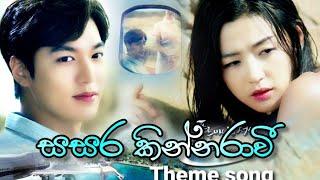Sasara kinnaravi (theme song-සසර කින්නරාවී) Thumbnail