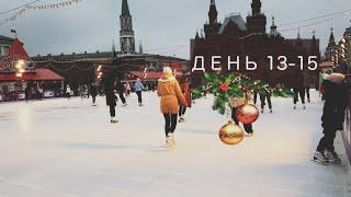 STUDYMAS#ДЕНЬ 13-15//НОВОГОДНИЙ КАТОК, МОСКВА, ВОПРОСЫ