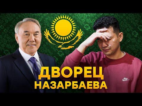 ДВОРЦЫ НАЗАРБАЕВЫХ: Путину такое не снилось!