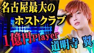 【エルコレ】名古屋最大のホストクラブにカメラが潜入!【GOLD名古屋】