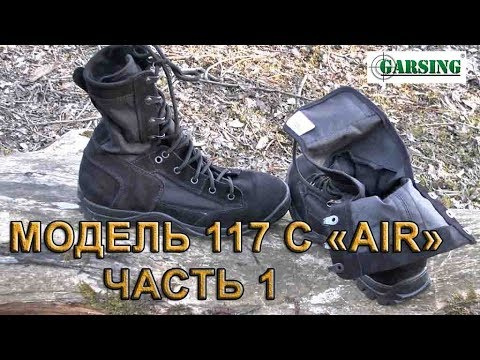 Garsing берцы модель AIR 117