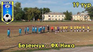 Безенчук - ФК Ника 19 тур чемпионата Самарской области по футболу