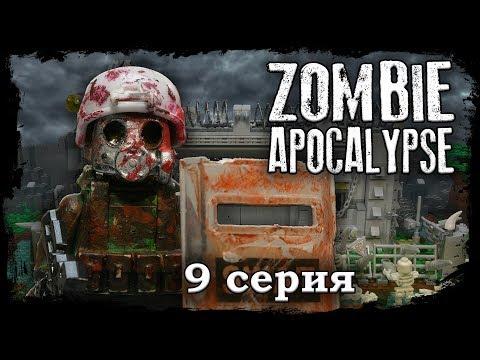 LEGO Мультфильм Зомби Апокалипсис 9 серия /  2 Сезон / LEGO Zombie Apocalypse