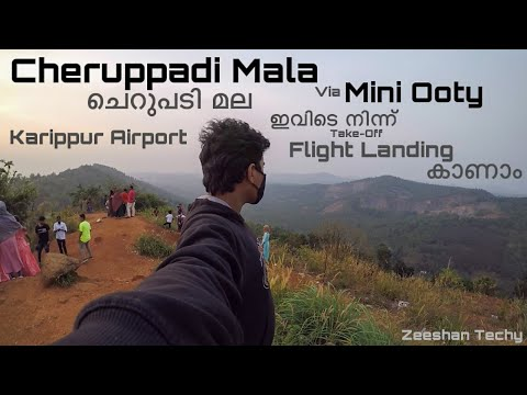 Download CheruppadiMala & Mini Ooty Malappuram   ഇവിടെ നിന്ന് Karipur Airport Flight Takeoff & Landing കാണാം