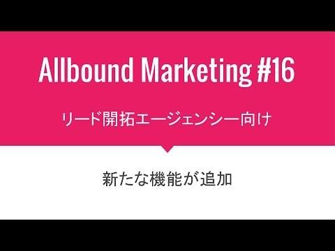 【日本語】Allbound Marketing #16  Woodpecker.co for B2B Lead Generation Agencies