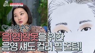 ♥미방본♥음(영)알못을…
