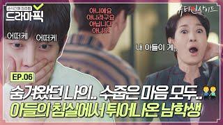 [드라마픽][서현진X이…