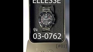 รีวิวนาฬิกาEllesse (แอล-เลส) รุ่น 03 - 0762 [#01]