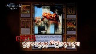 911테러를 정확히 예언했던 게임 카드! 그 정체는?