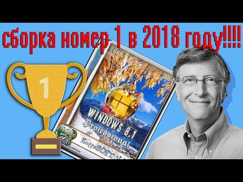Лучшая сборка Windows 2018 Номер 1