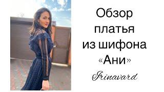 """ОБЗОР ПЛАТЬЯ ИЗ ШИФОНА """"АНИ""""/ IRINAVARD"""