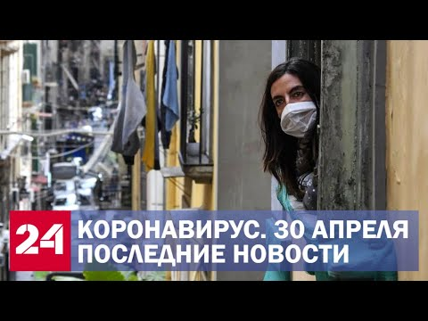 Коронавирус. Последние новости. Ситуация в России и мире. Сводка за 30 апреля