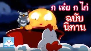 ก เอ๋ย ก ไก่ ฉบับนิทาน by KidsOnCloud