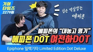 Baixar Epiphone 일렉기타 Limited Edition Dot Deluxe