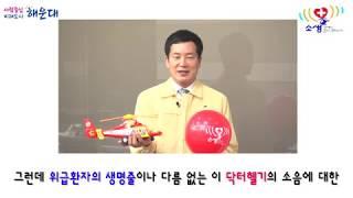 부산 해운대 홍순헌 구청장 소생캠페인 참여 부산 시역 참여 확대
