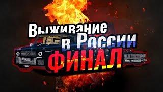 Концовка Выживания в России
