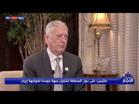 وزير الدفاع الأميركي السابق جيمس ماتيس: على دول المنطقة تشكيل جبهة موحدة لمواجهة إيران  - نشر قبل 9 ساعة