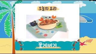 [청정원아이사랑영유아급식업체] 쿠킹클래스 '꽃게버거' …