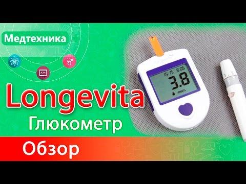 Глюкометр Longevita (Лонгевита)