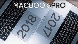Мой MacBook Pro 2017 vs точно такой же, но 2018 года!