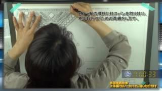 合格図面の描き方動画解説【サンプル動画/2時30分作図の映像をノーカットで公開】