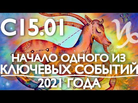 С 15.01 – НАЧАЛО ОДНОГО ИЗ КЛЮЧЕВЫХ СОБЫТИЙ 2021 ГОДА! | ПАРАД ПЛАНЕТ В КОЗЕРОГЕ | ДЖЙОТИШ
